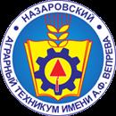 Назаровский аграрный техникум имени А.Ф.Вепрева